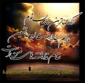 خدا و تنهای